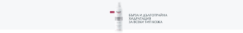Бърза и дълготрайна хидратация за всеки тип кожа
